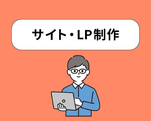 サイト・LP制作
