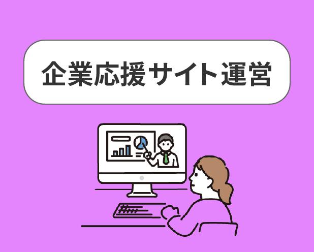 企業応援サイト運営